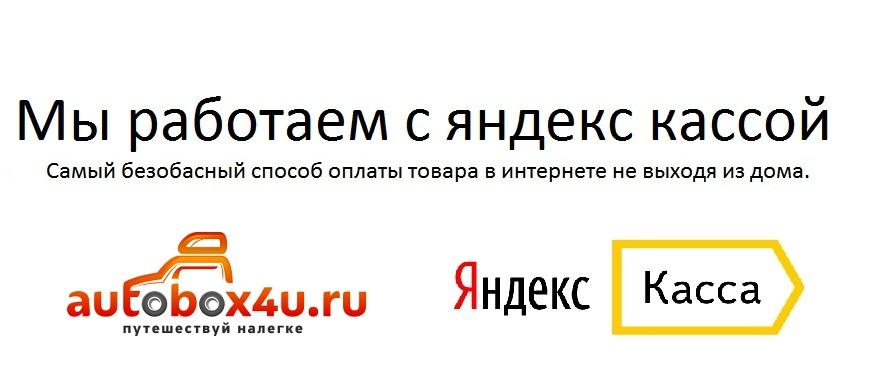 Yandex касса