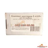 Адаптер Lux на Audi Q5 2008-2015 г.