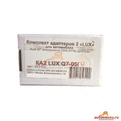 Адаптер Lux на Audi Q7 2005-2015 г.
