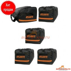 Комплект сумок Атлант для автобокса (1 носовая + 4 основных)